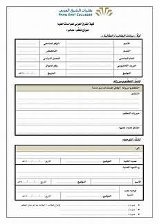 نماذج القبول والتسجيل كليات الشرق العربي