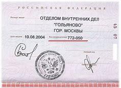 паспорт рф москва с пропиской