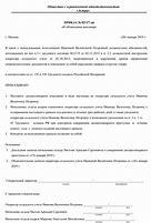 служебная записка о дисциплинарном взыскании образец