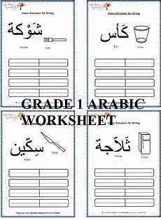 arabic worksheets for grade 1 19750 grade 1 arabic worksheets lets knowledge
