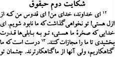 farsi language the arabic alphabet how ocr works