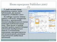 publisher open office driverlayer search engine презентація на тему quot основи створення комп ютерних