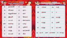 tamil writing worksheets for grade 1 22871 buy tamil alphabet writing practice worksheets from matthew gateway thoothukudi id 1533169