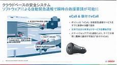 e call 車載情報機器 ボッシュが欧州発の緊急通報サービス ecall を日本向けに提供 2016年末から 1 2