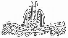 Kaligrafi Assalamualaikum Vector Gambar Islami