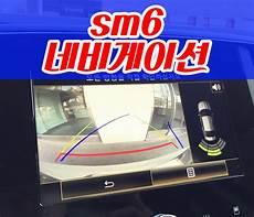 Sm6 2 0 Gde Sm6네비게이션 Sm6 네비 Sm6 네비게이션 업그레이드 군팩토리