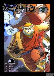 tales of demons and gods wiki image ch 97 cover jpg tales of demons and gods wikia fandom powered by wikia