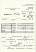как заполнить авансовый отчет образец заполнения за командировку военнослужащим