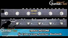 Hotone Cybery Effects Loop Switcher Pedal Bluetooth