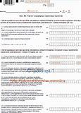 3ндфл для налогового вычета 2019 для нерезидентов работающих по патенту
