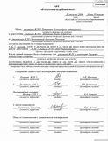 применение дисциплинарных санкций на муниципальная служба