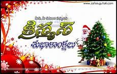 wonderful merry christmas wishes telugu quotes images happy christmas greetings p christmas