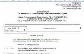 окоф 2019 и амортизационные группы с расшифровкой стол железный