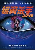 Blade Runner 2049 DVD Release Date  Redbox Netflix