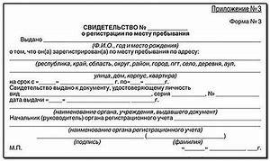 регистрация по месту пербывания сроки