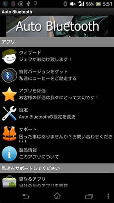 auto bluetooth for android ダウンロード