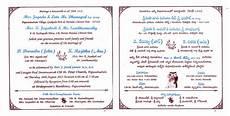 wedding card templates in telugu telugu wedding card template 1