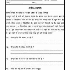 hindi passage 01 hindi worksheets comprehension