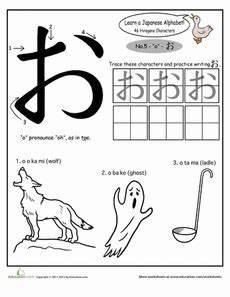 japanese words worksheet 19561 hiragana alphabet japanese for children hiragana japanese phrases japanese language learning