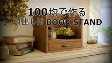 100均diy 引出し付book stand 簡単diy ぷちふる youtube