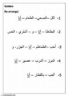 arabic worksheets grade 5 19817 arabic interactive worksheets