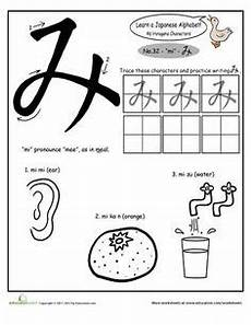 japanese practice worksheets for beginners 19475 hiragana practice sheets need to free printable worksheets and book
