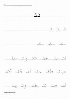 arabic handwriting practice iqra games
