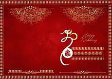 wedding card templates ppt hindu wedding ppt templates free hindu wedding