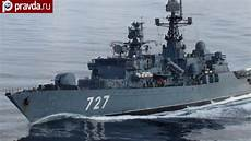 A I Destroyer us destroyer approaches russian patrol boat