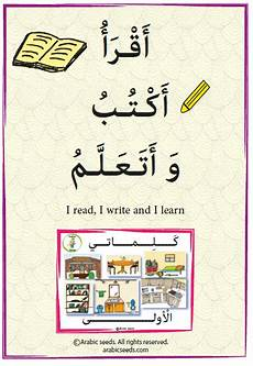 house worksheets words plurals arabic only ar alphabet phonics learn arabic