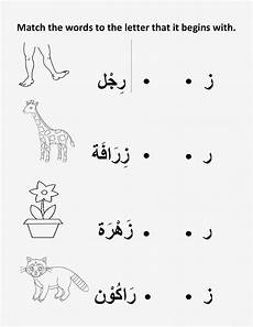 arabic worksheets grade 1 19815 iqra alif ba ta worksheet for 11 oct 2013 with images arabic alphabet arabic