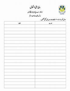 urdu writing worksheets for grade 4 22905 class 3 urdu worksheet
