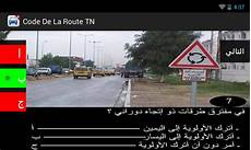 Code De La Route Tunisie Applications Android Sur