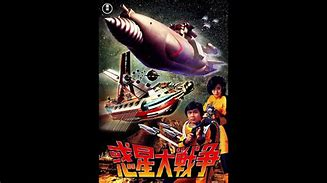 Image result for space battle songs