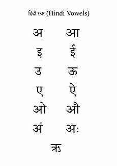 hindi worksheets vowels lesson 1 hindi vowels hindi language learning learn hindi hindi worksheets
