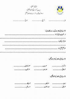 urdu writing worksheets for grade 4 22905 urdu tcspgnn page 3