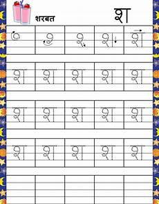 kindergarten hindi worksheets hindi language hindi worksheets worksheets kindergarten
