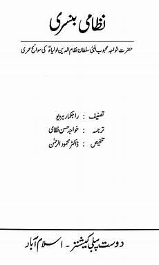 arabic worksheets for grade 6 cbse 19761 nizami bansari books math