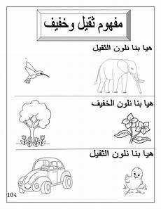 for you worksheets 18525 arabic booklet kg2 languageresources language res in 2020 arabic