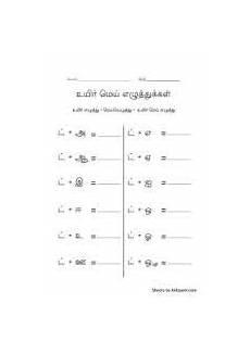 image result for letters for ukg worksheet alphabet worksheets activity sheets for