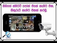 cctv with recording use your android phone as a cctv security sinhala