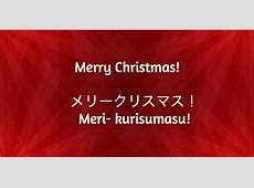 merry christmas in japanese translation