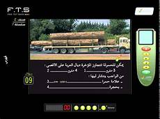 code la rousseau code rousseau maroc camion c 5 6 7 8 قانون السير المغرب