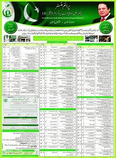 navttc application form 2015 training centers in sindh for pm skills program pakworkers