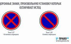 остановка запрещена сколько штраф в казани