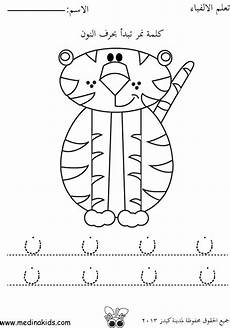 arabic animals worksheets 19777 pin by nisreen massad on اوراق عمل احرف عربية zoo animal coloring pages learn arabic alphabet