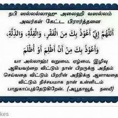 tamil dua pin by asna rusni on islamic massages in tamil islam quran islamic quotes islamic messages