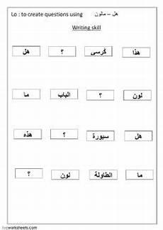 arabic comprehension worksheets for grade 2 19798 arabic interactive worksheets
