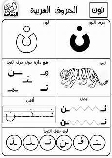 Ausmalbilder Arabische Buchstaben Arabische Muster Malvorlagen Auf Aiquruguay