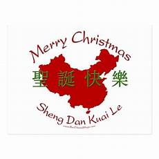 merry christmas chinese card zazzle